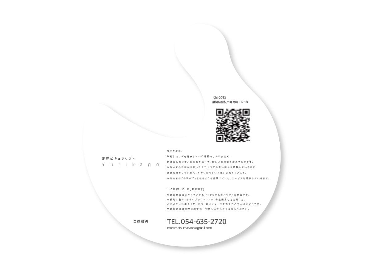 yurikagoショップカード