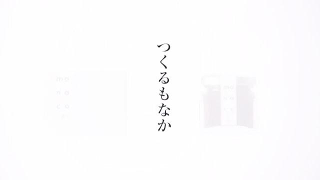 田子の月 CM デザイン