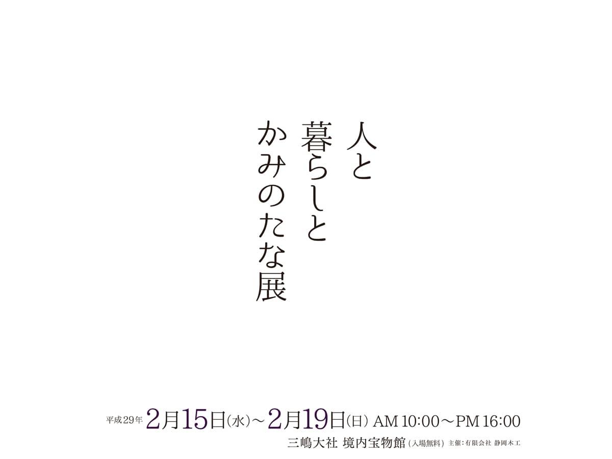 静岡木工三嶋大社イベント ポスター